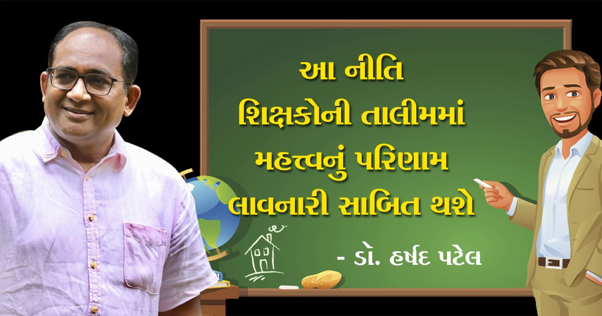new education policy  202