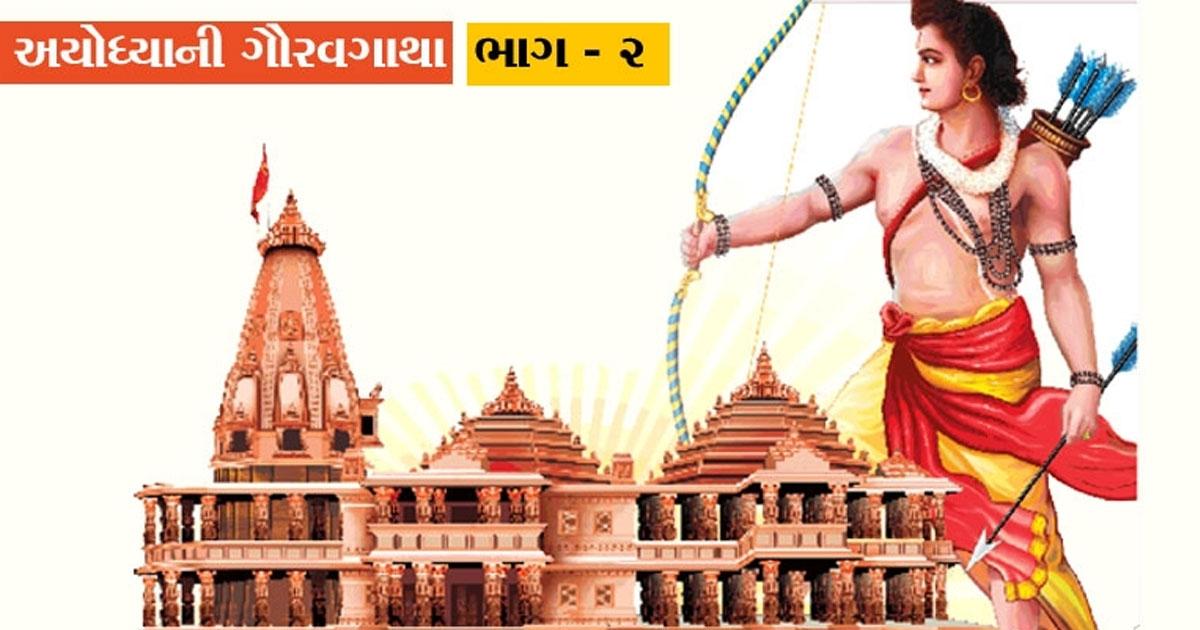 ram ayodhya_1