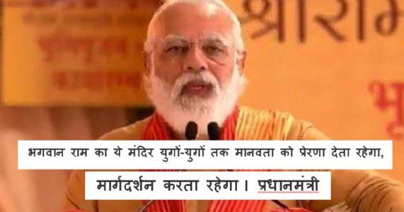 भगवान राम का ये मंदिर युगों-युगों तक मानवता को प्रेरणा देता रहेगा, मार्गदर्शन करता रहेगा । प्रधानमंत्री
