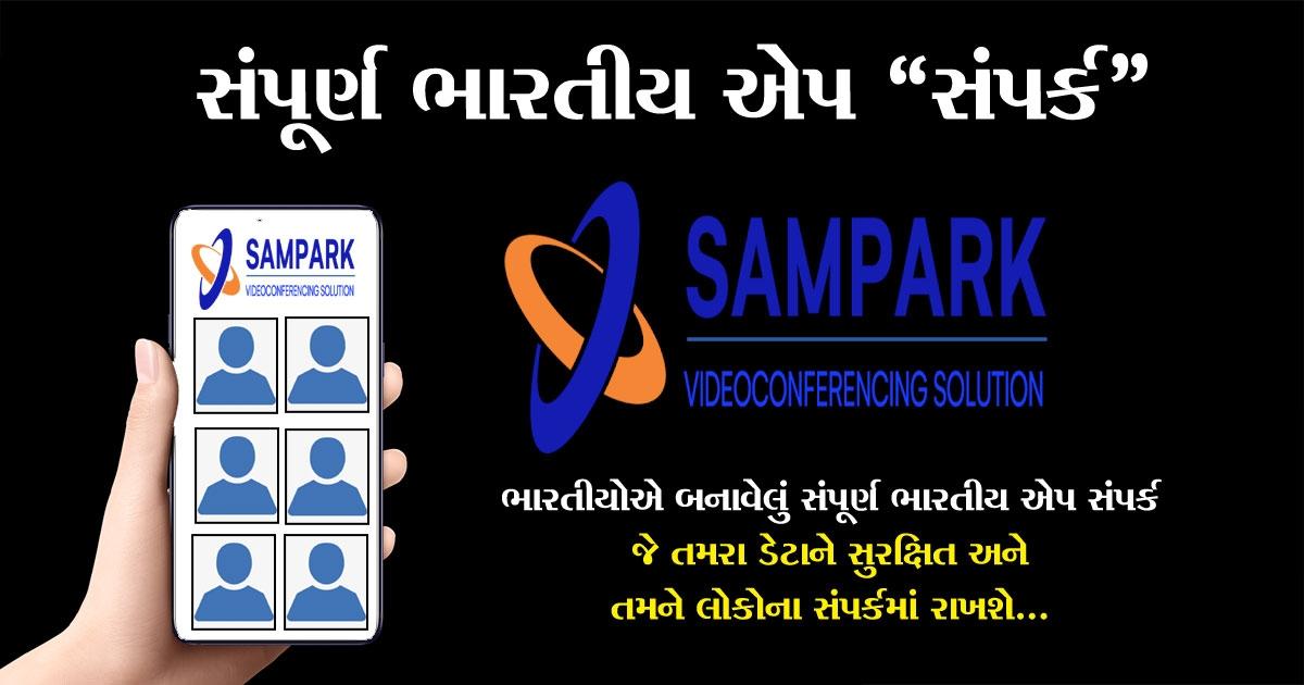 SAMPARK_1H x