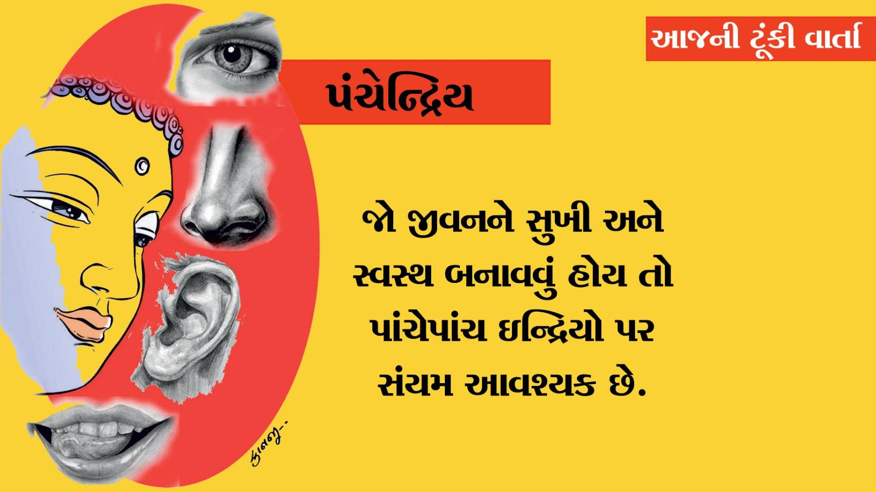 gujarati short story_1&nb