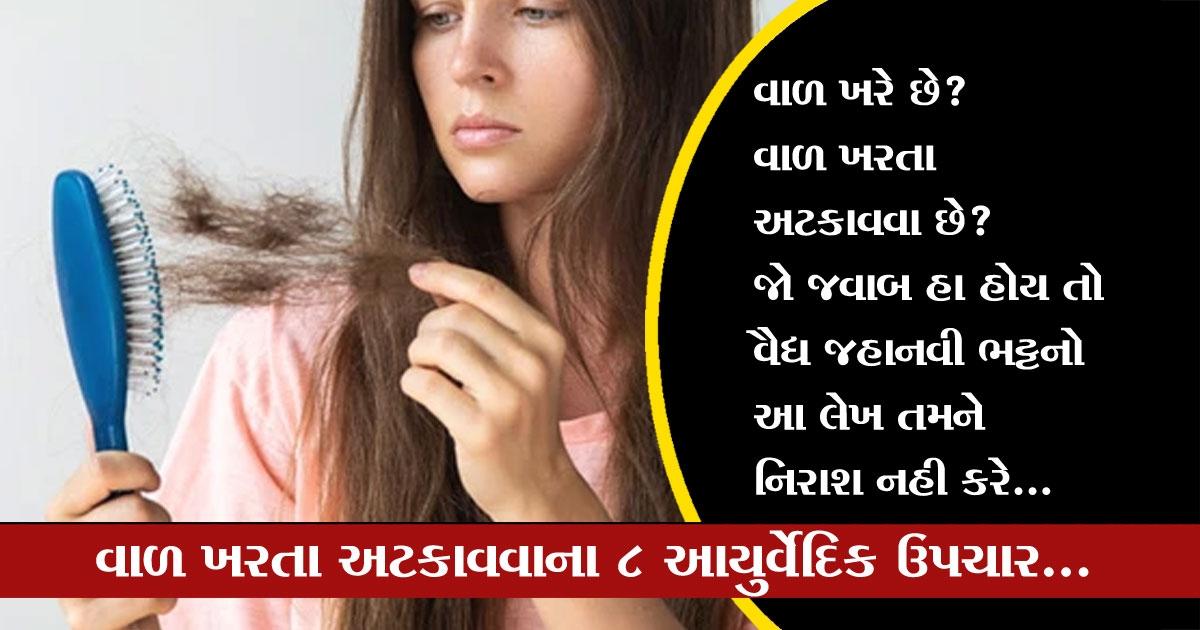 Ayurvedic treatment_1&nbs