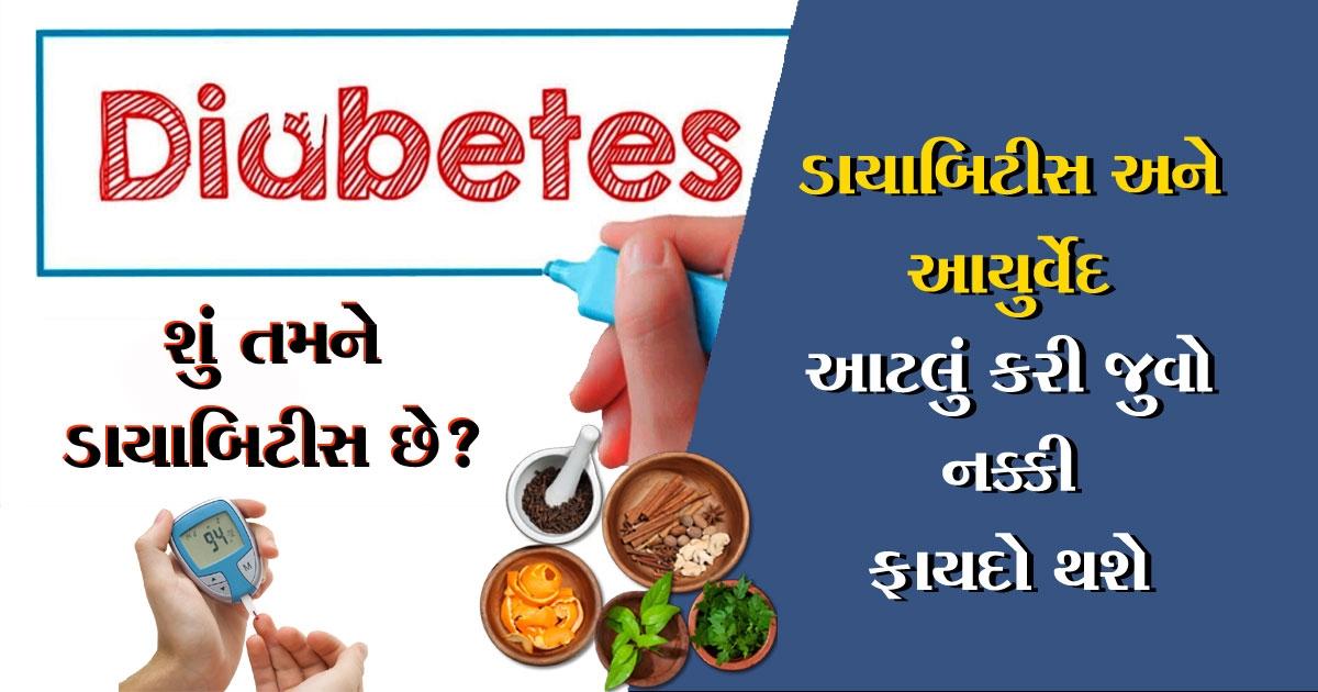 diabetes and ayurvedic _1