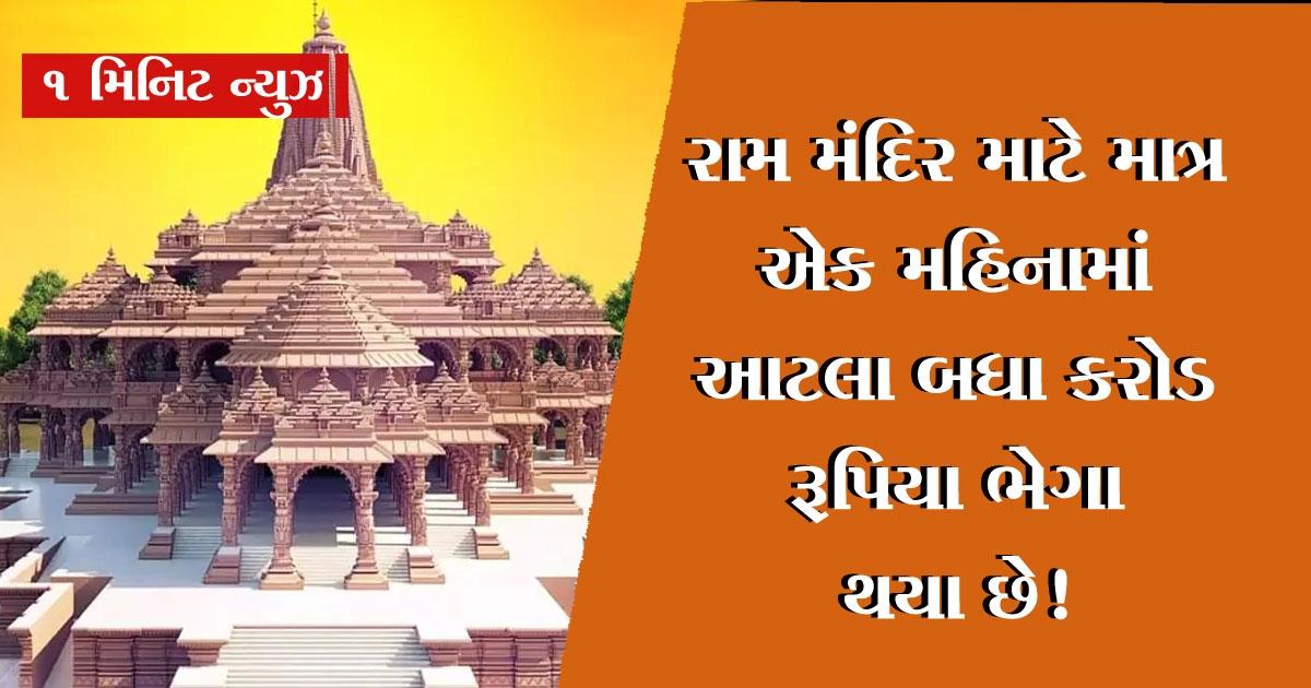 Ram mandir_1H