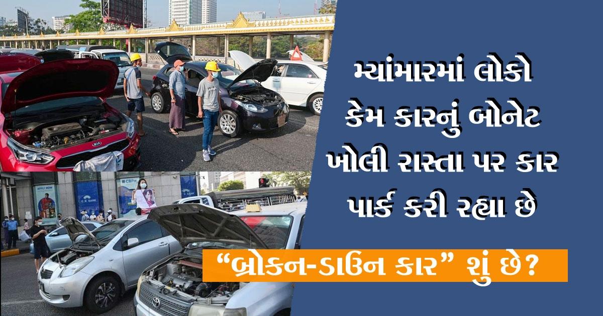 Broken-down car_1&n