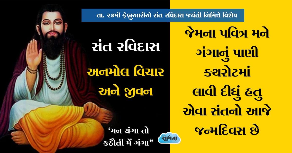 sant ravidas in gujarati_