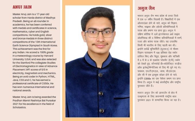 Pradhan Mantri Rashtriya