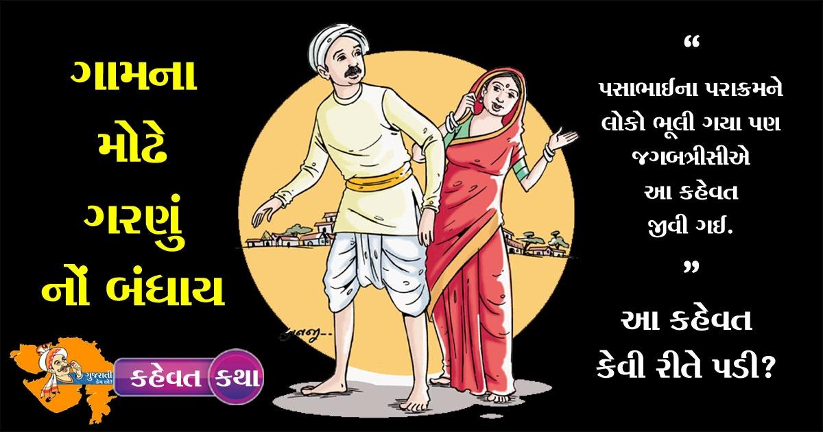 Gujarati Kahevat _1