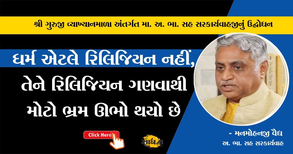 Shri Guruji Vyakhyanmala_