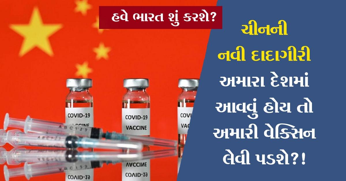 Corona Vaccine News _1&nb