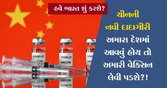 Corona Vaccine News : ચીનની નવી દાદાગીરી, અમારા દેશમાં આવવું હોય તો અમારી વેક્સીન લેવી પડશે