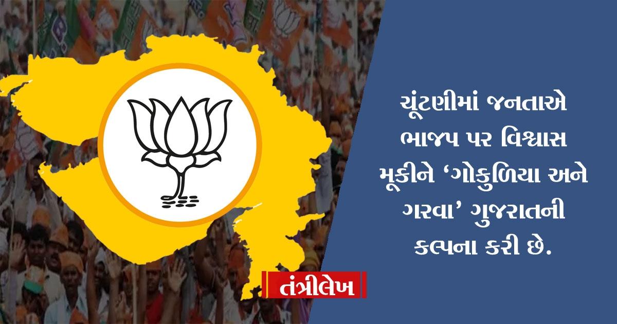 Gujarat local body electi