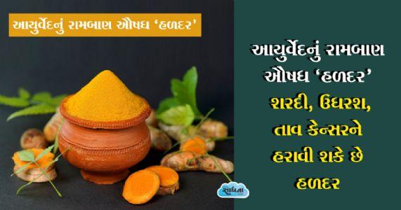 આયુર્વેદનું રામબાણ ઔષધ 'હળદર' શરદી, ઉધરશ, તાવ કેન્સરને હરાવી શકે છે હળદર । Benefits of Turmeric