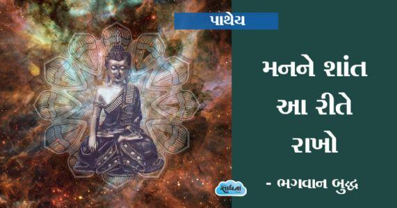 મનની શાંતિ | આપણું મન પણ એવું જ હોય છે