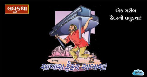 શાબાશ હૈડર શાબાશ! | લઘુકથા ।