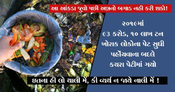 ઇતના હી લો થાલી મેં, કી વ્યર્થ ન જાયે નાલી મેં ! Food Waste UN News