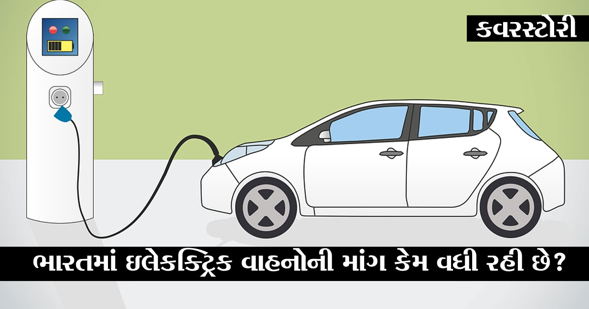 Electric Vehicles_1