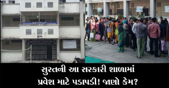 ગુજરાતની આ સરકારી શાળાની ડિમાન્ડ એટલી બધી વધી ગઈ કે ડ્રો દ્વારા એડમિશન આપવા પડશે