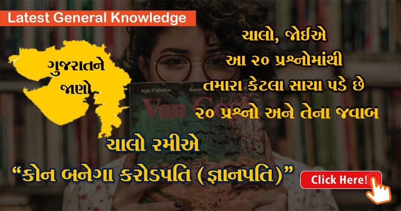 GK in gujarati_1&nb