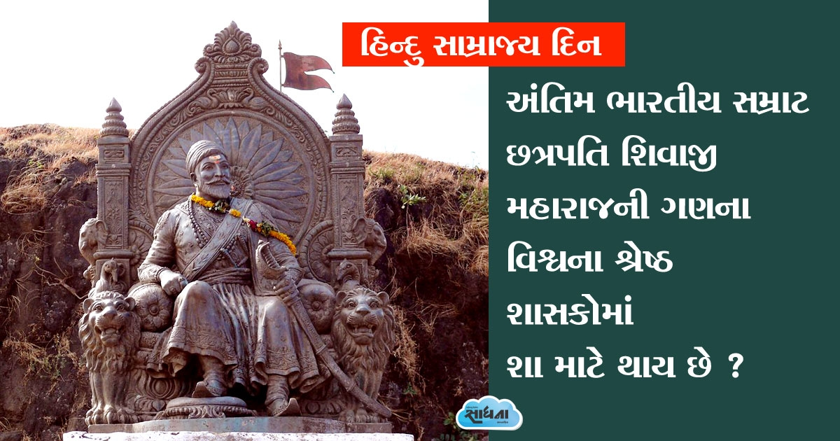 Hindu Samrajya Diwas_1&n