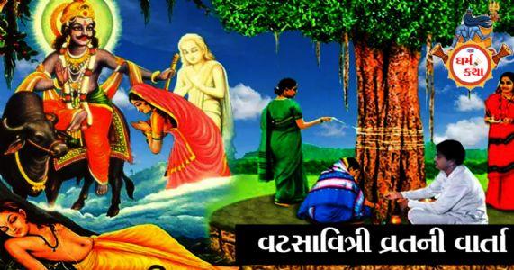 વટસાવિત્રી વ્રત નિમિત્તે વટસાવિત્રી વ્રતની વાર્તા   Vat Savitri Vrat Katha