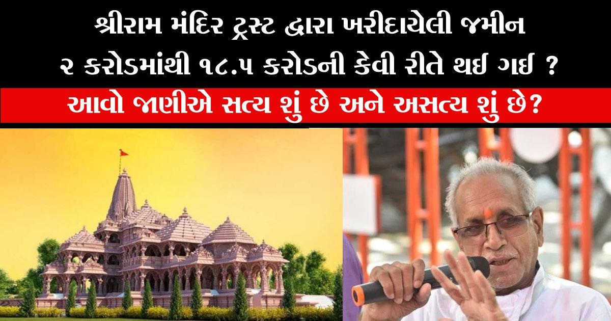 ram mandir ayodhya_1