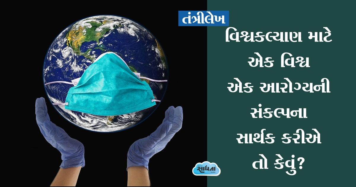 world health_1