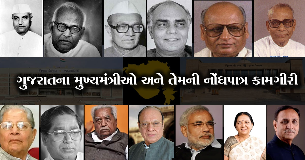 Chief Ministers of Gujara