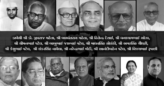 ગુજરાતના મુખ્યમંત્રીઓ અને તેમની નોંધપાત્ર કામગીરી | Chief Ministers of Gujarat