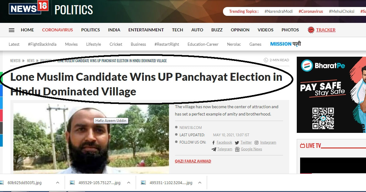 Hindu Muslim politics _1&