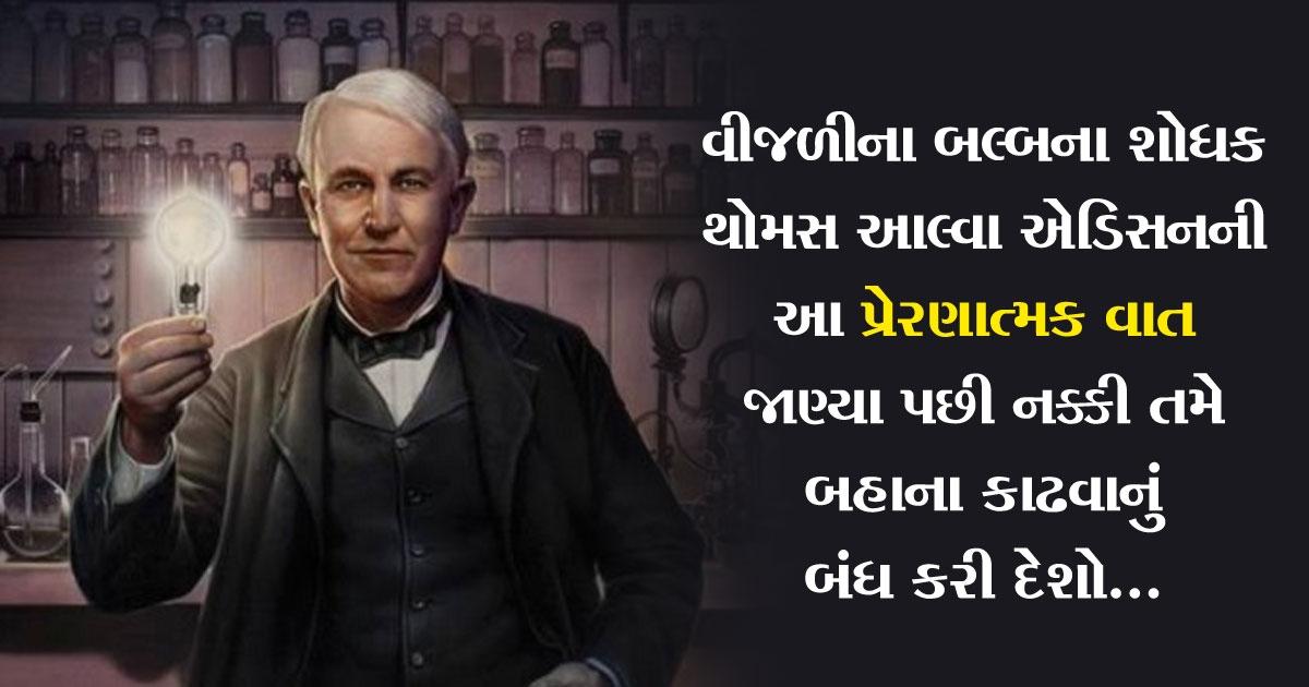 Thomas Alva Edison _1&nbs