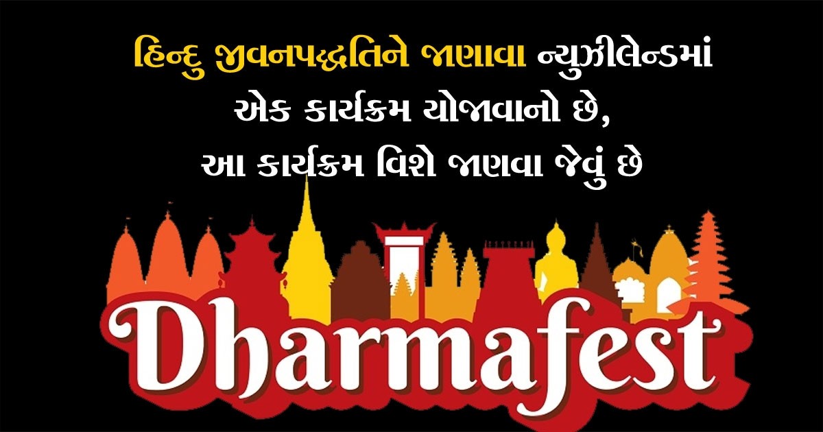 DharmaFest_1H