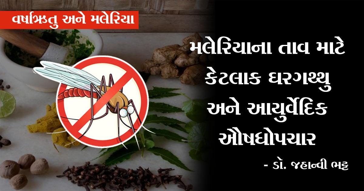 Malaria and Ayurveda _1&n