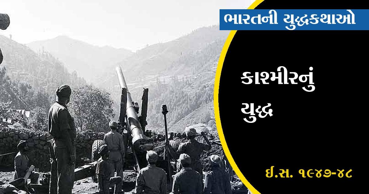 Kashmir war_1