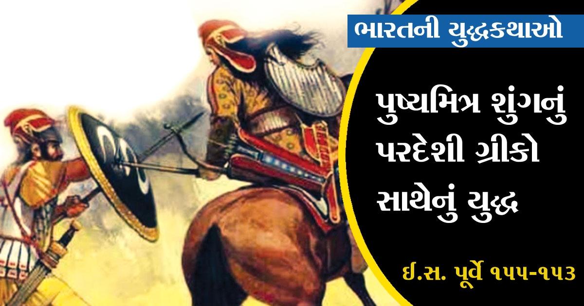 pushyamitra shunga _1&nbs