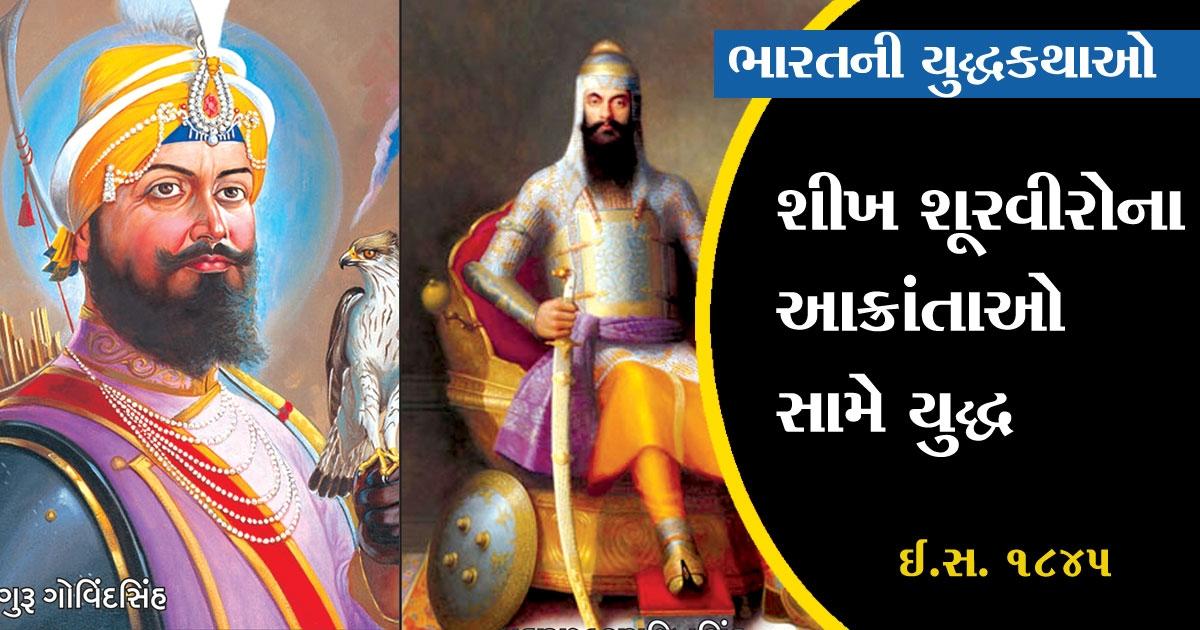 Sikh War_1H x
