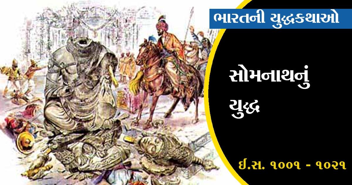 Somanath War_1