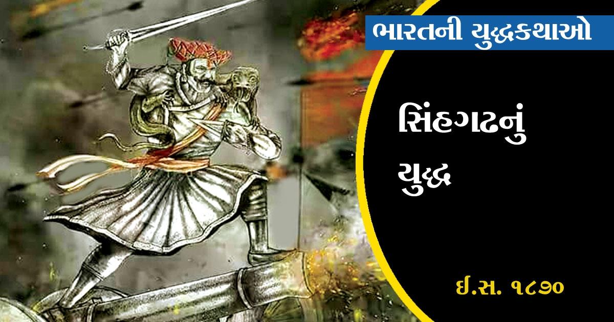 Battle of Sinhagad _1&nbs