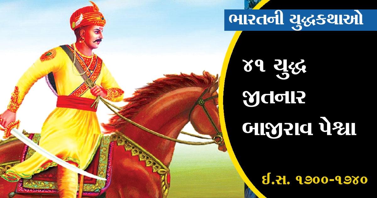 Baji Rao Peshwa_1&n