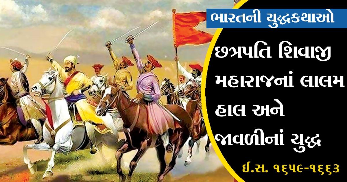 shivaji maharaj_1&n