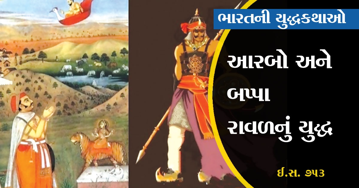 Battle of Rajasthan_1&nbs