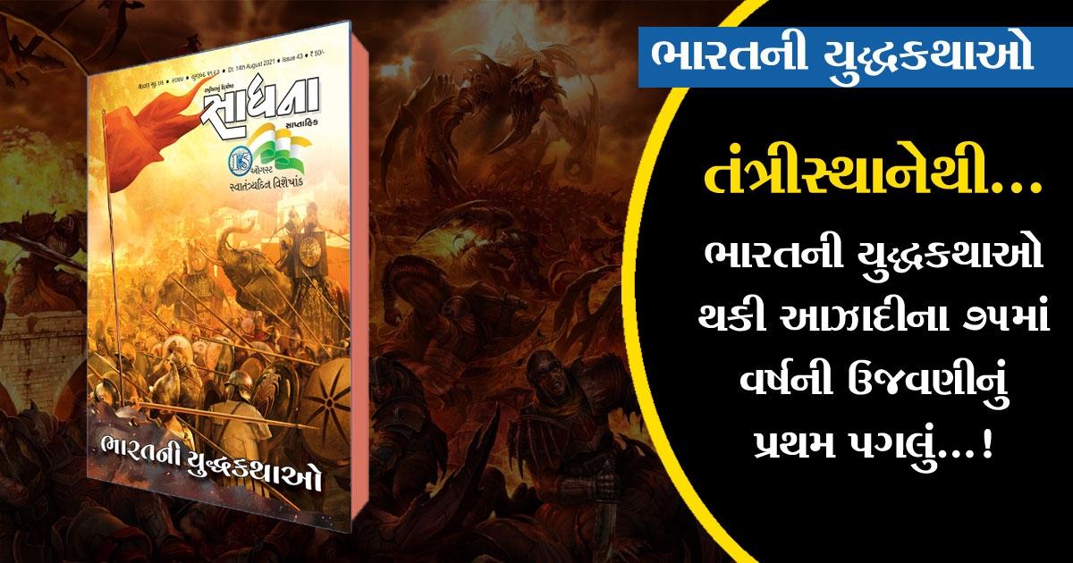bhaarat ni yuddh kathao_1