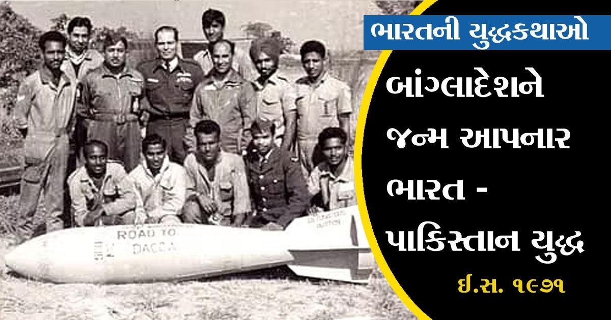 Indian Pakistan War 1971_