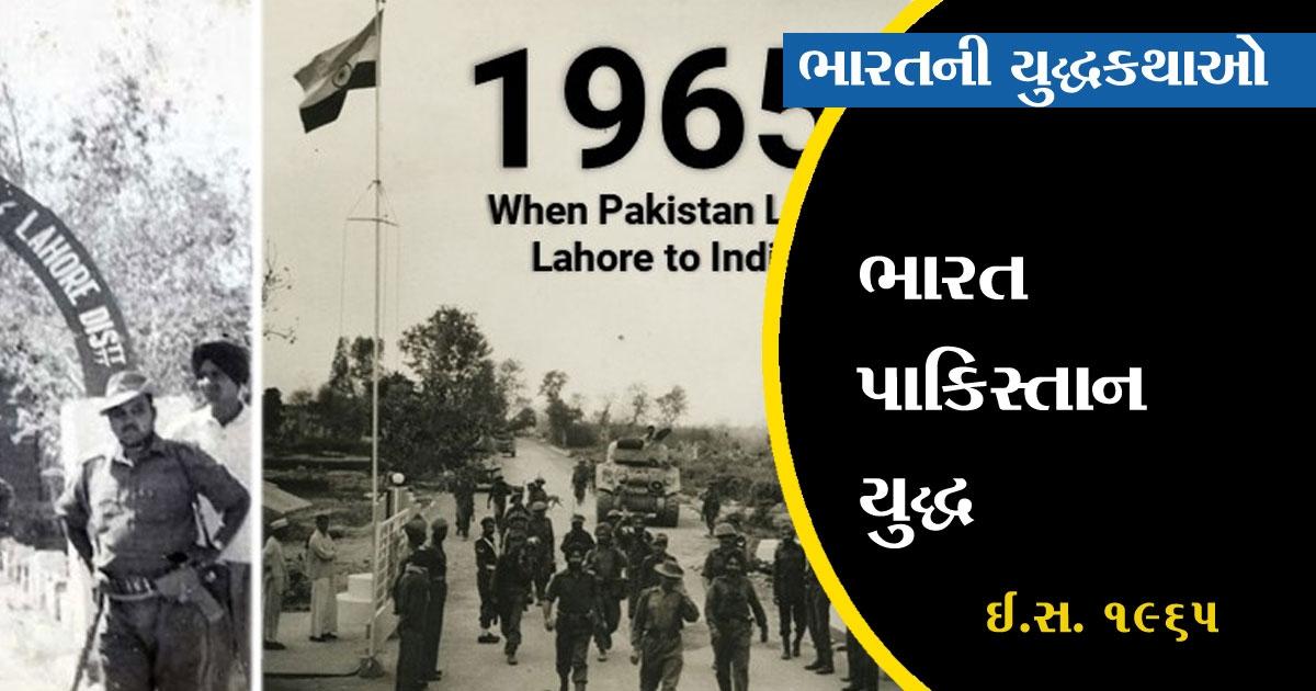 Indian Pakistan War 1965_
