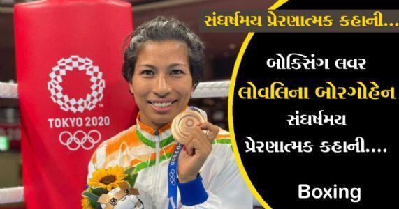 ટોક્યો ઓલિમ્પિકમાં મહિલા બોક્સિગંના 'વેલ્ટરવેટ' વિભાગમાં બ્રોન્ઝ મેડલ જીતી લાવનાર ૨૩ વર્ષની મુક્કેબાજ - લોવલિના બોરગોહેન