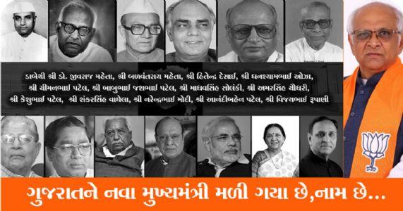 ગુજરાતના નવા મુખ્યમંત્રી ભૂપેન્દ્રભાઇ પટેલ વિશે જાણો...કોણ છે ગુજરાતના નવા મુખ્યમંત્રી?