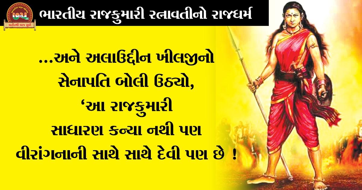 Rajkumari Ratnavati_1&nbs